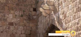 عين الكاميرا - قلعة دير حنا - #صباحنا_غير- 14-3-2016- قناة مساواة الفضائية - Musawa Channel