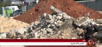 تقرير – اللد؛ هدم آثار عربية وفلسطينية في السوق البلدي - نورهان أبو ربيع - التاسعة -24.11.2017