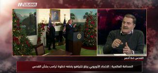 الصحافة العالمية : الاتحاد الأوروبي يبلغ نتنياهو رفضه خطوة ترامب بشأن القدس، مترو الصحافة،12.12.17