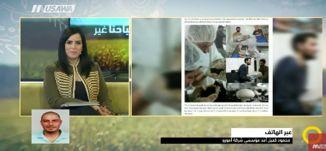 أول شركة فلسطينية لإنتاج الفطر الفلسطيني !،محمود كحيل، -  صباحنا غير،11-2-2018 - مساواة