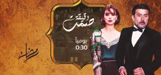 برومو - مسلسل دقيقة صمت في رمضان 2019،قناة مساواة