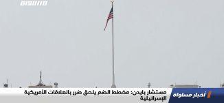 مستشار بايدن: مخطط الضم يلحق ضرر بالعلاقات الأمريكية الإسرائيلية،اخبار مساواة،18.06.2020،قناة مساواة