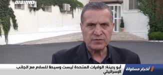 أبو ردينة: الولايات المتحدة ليست وسيطا للسلام مع الجانب الإسرائيلي،اخبار مساواة،23.04.2020
