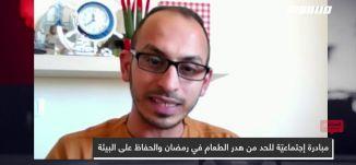 مبادرة إجتماعيّة للحد من هدر الطعام في رمضان والحفاظ على البيئة،عمر عاصي،المحتوى في رمضان،حلقة 10