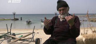 الصيادون في جسر الزرقاء.. معاناة وتضييقات ،مراسلون،3.3.2019- قناة مساواة الفضائية