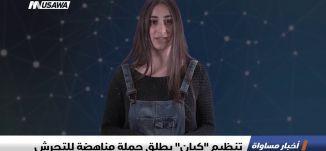 """تنظيم """"كيان"""" يطلق حملة لمكافحة التحرش والعنف ضد النساء،الكاملة ،اخبار مساواة،16-1-2019 - مساواة"""