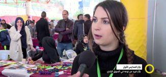 بازارات خيرية في ام الفحم - سمير الحلو ، اسعد انور جبارين - #صباحنا غير - 17-3-2017 - مساواة
