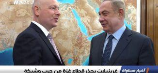 غرينبلات يحذر قطاع غزة من حرب وشيكة ، اخبار مساواة،19-10-2018-مساواة