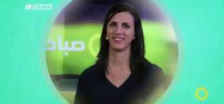 انجاز فلسطيني: مستشار سياسي للحكومة الالمانية  ،الكاملة،صباحنا غير،27-11-2018،قناة مساواة