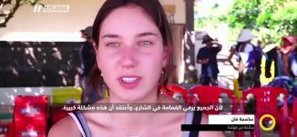 الحفاظ على البيئة : حملة تنظيف البحار،عبد نمارنة ،صباحنا غير،2-7-2018-مساواة