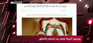 فحوى الاتفاق النووي الإيراني،مترو الصحافة،1.5.2018، قناة مساواة الفضائية