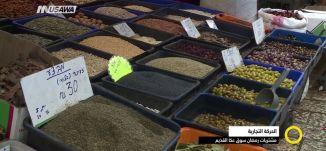 تقرير - الحركة التجارية مشتريات رمضان سوق عكا القديم - ناهد حامد - صباحنا غير- 13-6-2017