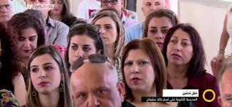 تقرير- افتتاح المدرسة الثانوية في الناصرة على اسم الطبيب خالد سليمان- ناهد حامد- صباحنا غير-8.9.2017