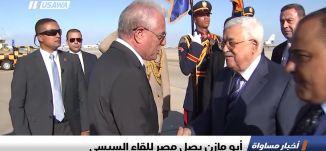 الرئيس الفلسطيني يصل مصر للقاء السيسي ، اخبار مساواة،2-11-2018-مساواة