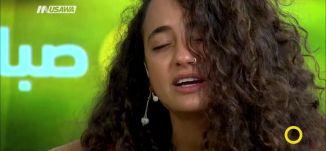 بين حيطان المدينة  .. ألبوم جديد - ميساء ضو - صباحنا غير- 6.8.2017 - قناة مساواة الفضائية