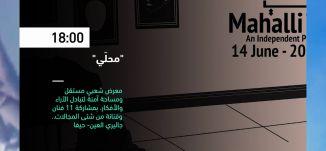18:00 محلي - فعاليات ثقافية هذا المساء - 14-6-2019 - مساواة