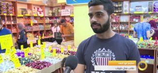 تقرير - عادات وتقاليد في سوق الناصرة - #صباحنا_غير- 8-7-2016- قناة مساواة الفضائية