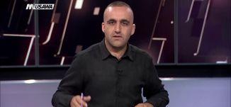 عرب 48 - تركيا تعيد إلى إسرائيل ملحقها التجاري ،مترو الصحافة،12.7.2018،مساواة