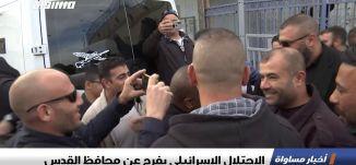 الاحتلال الإسرائيلي يفرج عن محافظ القدس،اخبار مساواة 15.4.2019، قناة مساواة
