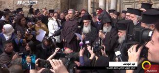 لأول مرة  كنيسة القيامة تغلق أبوابها وتوقف أجراسها ..احتجاجآعلى الممارسات الإسرائيلية،26.2.2018