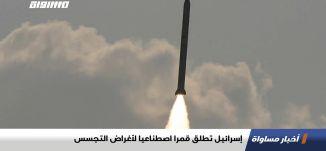 إسرائيل تطلق قمرا اصطناعيا لأغراض التجسس،اخبار مساواة،6.7.2020،مساواة