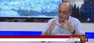 50 عامًا على احتلال القدس؛ ماذا بقي منها؟ - محمد زيدان - التاسعة - 16-5-2017 - قناة مساواة