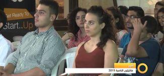 ماكيثون الناصرة - 18-10-2015 - قناة مساواة الفضائية - Musawa Channel