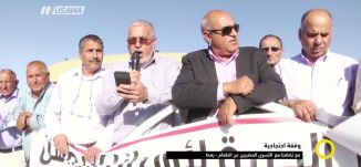 تقرير - وقفة احتجاجية ، تضامنا مع الاسرى المضربين عن الطعام - ياسر العقبي - صباحنا غير- 30-4-2017