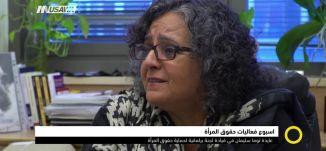 تقرير : اسبوع فعاليات حقوق المرأة ،صباحنا غير،16-12-2018،قناة مساواة الفضائية