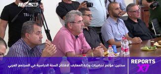 مع بداية العام الدراسي : اضراب الحضانات ومطالب الحاضنات- Reports X7، 7- 9- 2018 - مساواة