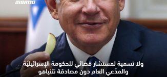 نتنياهو وغانتس يتفقان - قناة مساواة الفضائية