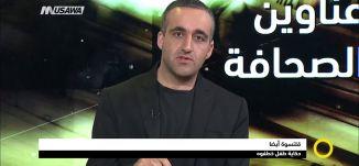 ما بعد الاخبار ، وائل عواد ،صباحنا غير، 11-7-2018- قناة مساواة الفضائية