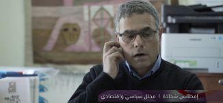 الاقتصاد في المجتمع العربي يواجه مشكلة التصدير للخارج بسبب السياسات الاسرائيلية - 12- الهويات الحمر