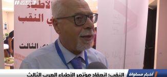 تقرير :النقب: انعقاد مؤتمر الأطباء العرب الثالث ، اخبار مساواة، 17-9-2018-مساواة