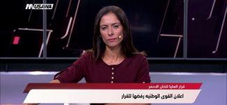 معا - اسرائيل تبني جدار اسمنتيا على طول الحدود مع لبنان،مترو الصحافة،7-9-2018،قناة مساواة الفضائية