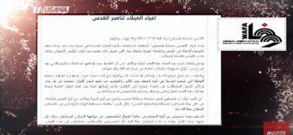 وفا :   أعياد الميلاد تناصر القدس، مترو الصحافة، 25.12.17 - قناة  مساواة الفضائية