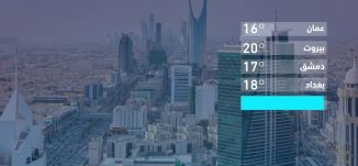 حالة الطقس في العالم -17-12-2019 - قناة مساواة الفضائية - MusawaChannel