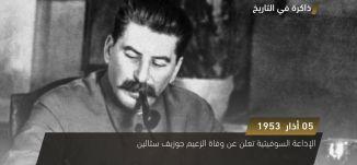 الإذاعة السوفييتية تعلن عن وفاة الزعيم جوزيف ستالين !- ذاكرة في التاريخ -5.3.2018 - مساواة