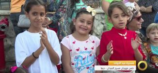 تقرير - مسيرة عيد الاولاد ضمن مهرجان مسرح الميدان - حيفا - #صباحنا_غير- 14-9-2016 -  مساواة