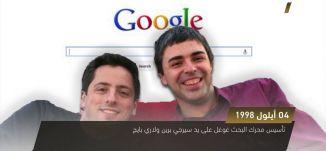 تأسيس محرك البحث جوجل - ذاكرة في التاريخ - في مثل هذا اليوم - 4- 9-2017 - قناة مساواة
