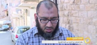 تقرير - مقامات الناصرة - مقام المجاهد عبد الصمد في البلدة القديمة - #صباحنا_غير- 13-7-2016- مساواة