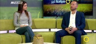 ما هي المخاطر التي تنتج من عملية فقدان الاسنان؟ - د.رياض ابو صالح،خوله ارسلان-  صباحنا غير،6.3.2018