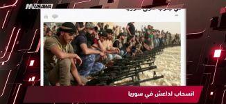 فرانس 24 : انسحاب لداعش في سوريا، مترو الصحافة،18-11-2018،قناة مساواة الفضائية