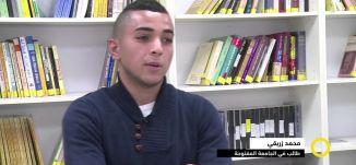 تقرير - الجامعة المفتوحة توسيع آطر التعليم الاكاديمي امام طلاب المجتمع العربي - 25-1- #صباحنا_غير
