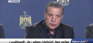 مؤتمر حول اعتداءات حماس على الصحافيين ،اخبار مساواة 21.3.2019، مساواة