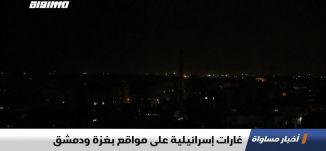 غارات إسرائيلية على مواقع بغزة ودمشق،الكاملة،اخبار مساواة ،24،02.2020،مساواة