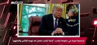 موقع بكرا : دعوات لمقاطعة فوكس بدواعي العنصريّة،مترو الصحافة،6-9-2018،قناة مساواة