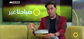 هاني رمزي out رامز جلال in، بسيم داموني ،صباحنا غير،10-5-2018،مساواة