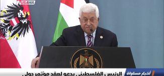الرئيس الفلسطيني يدعو لعقد مؤتمر دولي ،اخبار مساواة،5.2.2019، مساواة