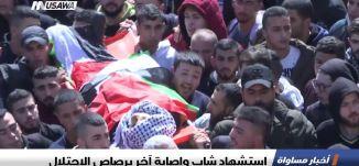 استشهاد شاب وإصابة آخر برصاص الاحتلال ،اخبار مساواة،5.2.2019، مساواة